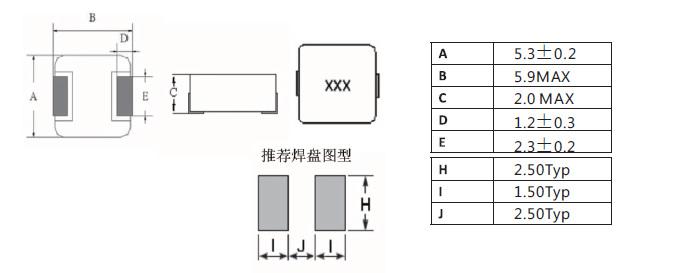 一体成型电感0520系列规格尺寸